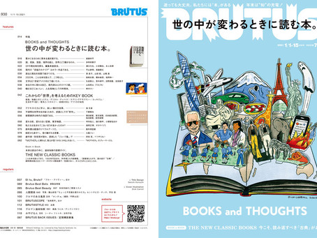 【Interview】12/15(火)発売 BRUTUS 最新号(雑誌・Web) KIRINJI20132020