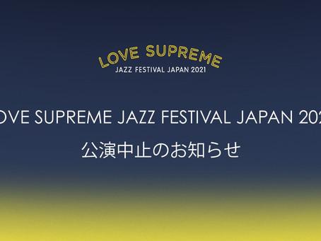 5/15(土)・16(日)『LOVE SUPREME JAZZ FESTIVAL JAPAN 2021』公演中止のお知らせ