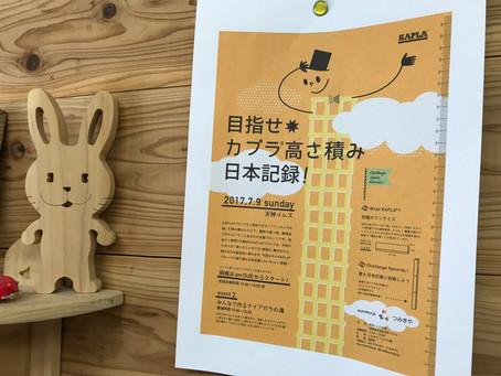 カプラの高積み日本記録に挑戦 2017.7.9@天神イムズ