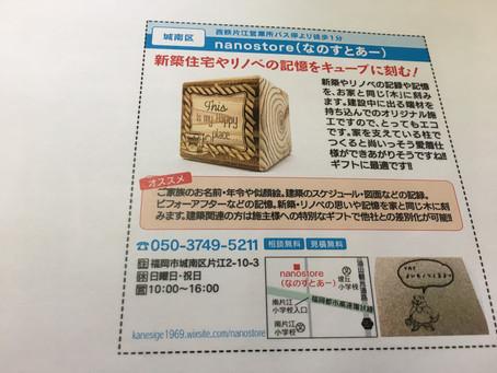日経新聞の16.11.111折り込み「ふくふく」 福岡地方