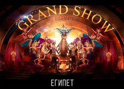 Египет Гранд шоу на праздник