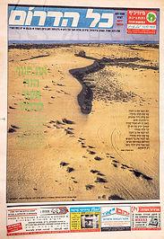 כל-הדרום-מוסף-דיונה-28-יוני-1994-1.jpg