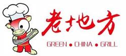 logo_green_china_grill