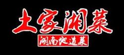 logo_hunan_kitchen