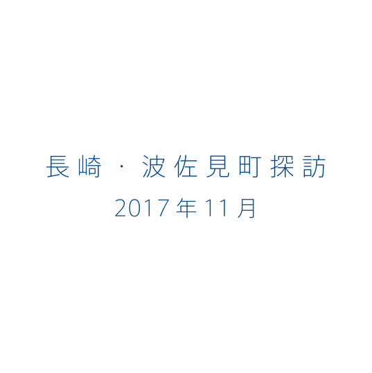 teradaki_2018_exhibit_02.jpg
