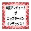 ramen_fav.jpg