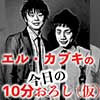 kabuki_fav.jpg