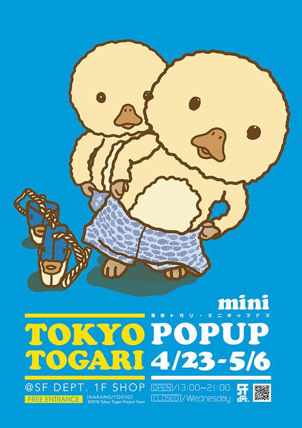 東京トガリ・ミニポップアプ