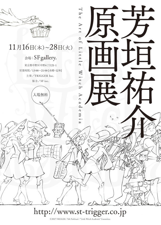 芳垣祐介原画展 〜The Art of Little Witch Academia〜