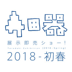 teradaki_2018_exhibit_01.jpg