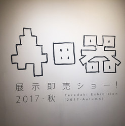teradaki_2017_exhibit_01.jpg
