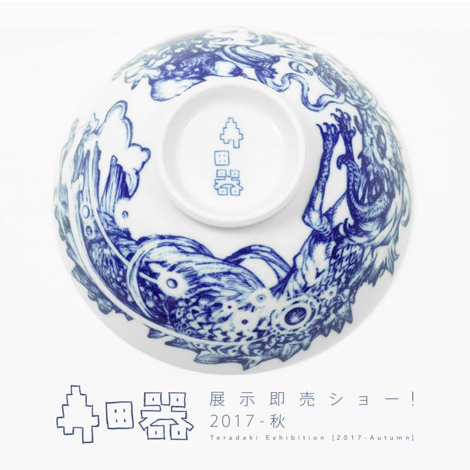 寺田器・展示即売ショー! -2017-秋