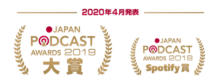japan_podcastawards_badge_dのコピー.png