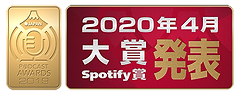 japan_podcastawards_badge_aのコピー.png