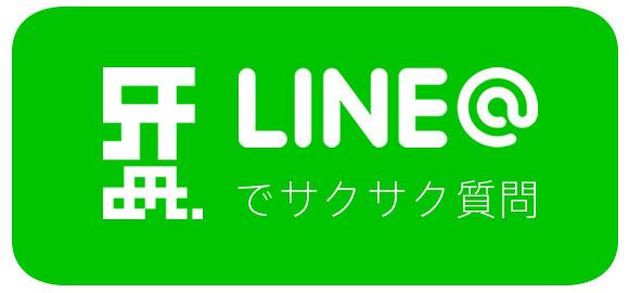 LINE@(SF DEPT.)
