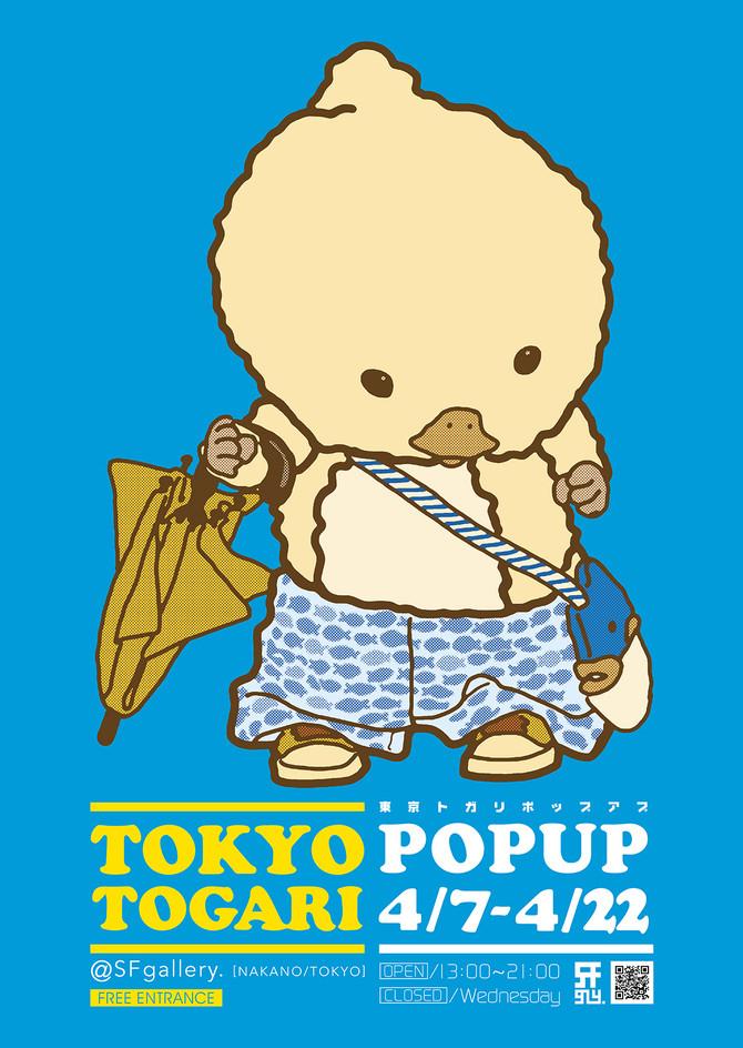 東京トガリ・ポップアプ