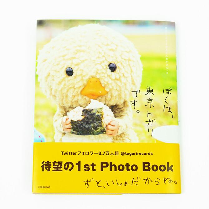 写真集「ぼくは、東京トガリです。」販売開始!