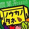 nouka_fav.jpg