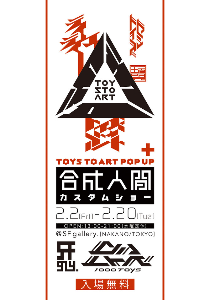 TOYS TO ART POPUP + 合成人間カスタムショー