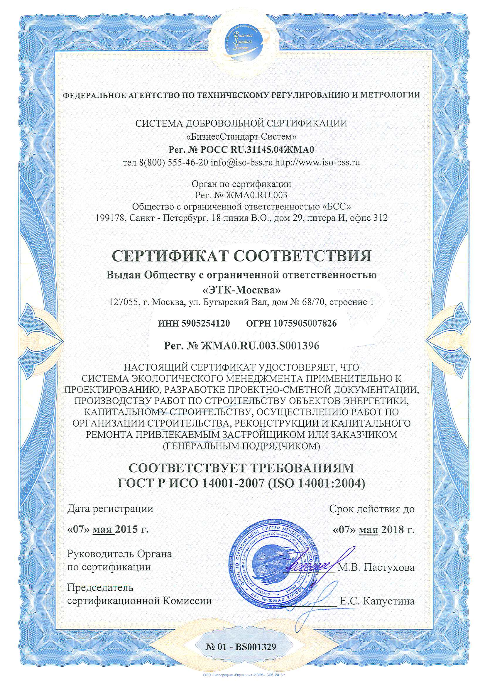 Сертификаты ИСО_Страница_2