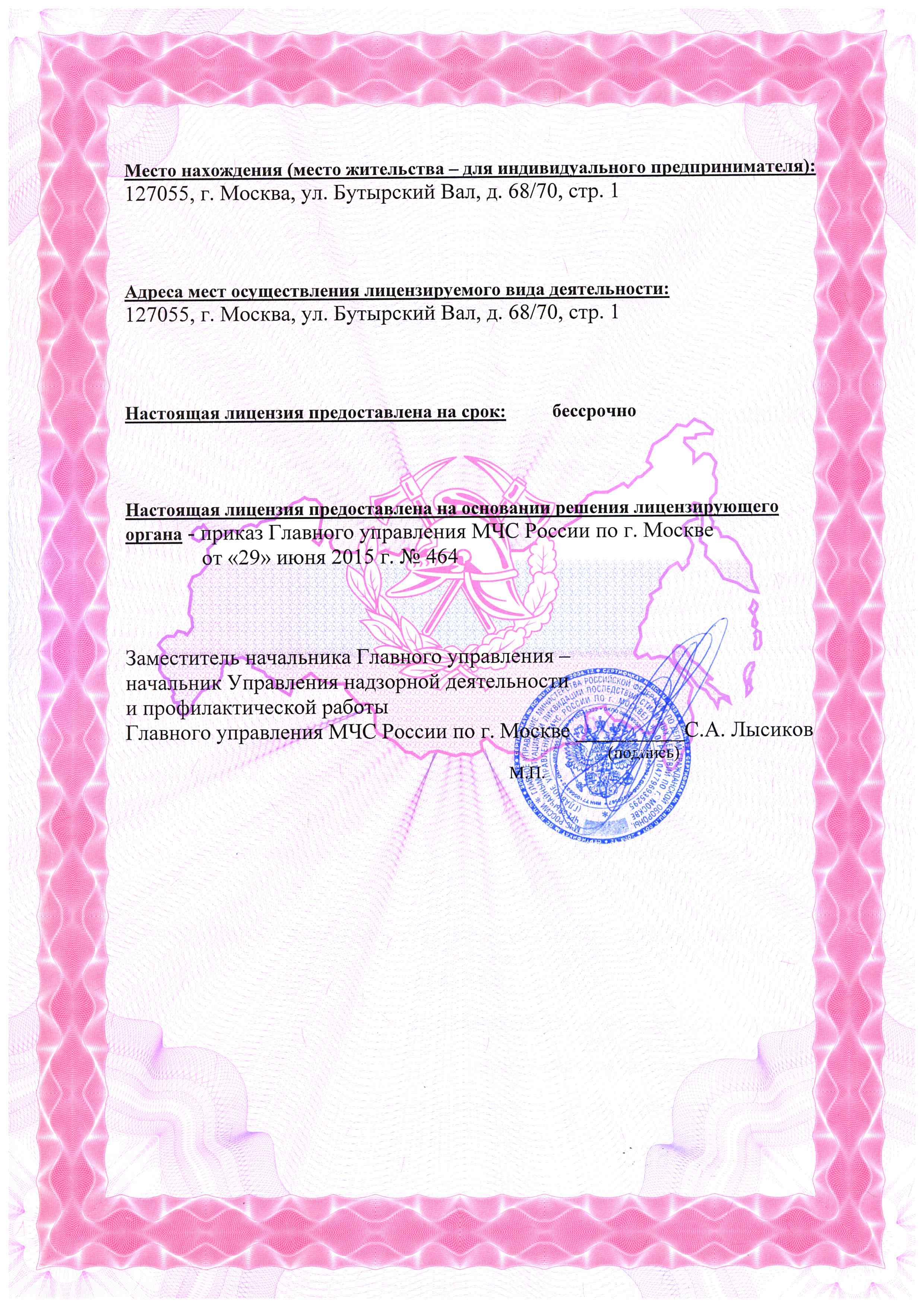 Лицензия пожарной безопасности_Страница_2