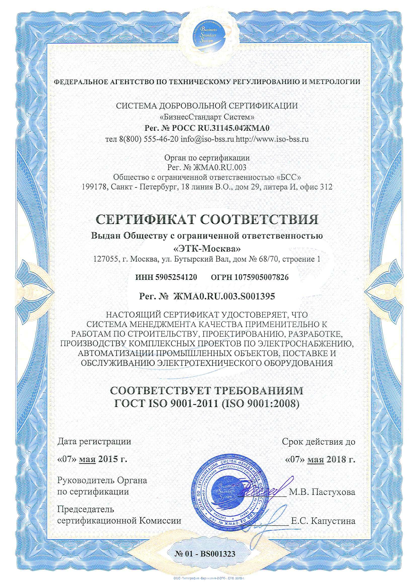 Сертификаты ИСО_Страница_1
