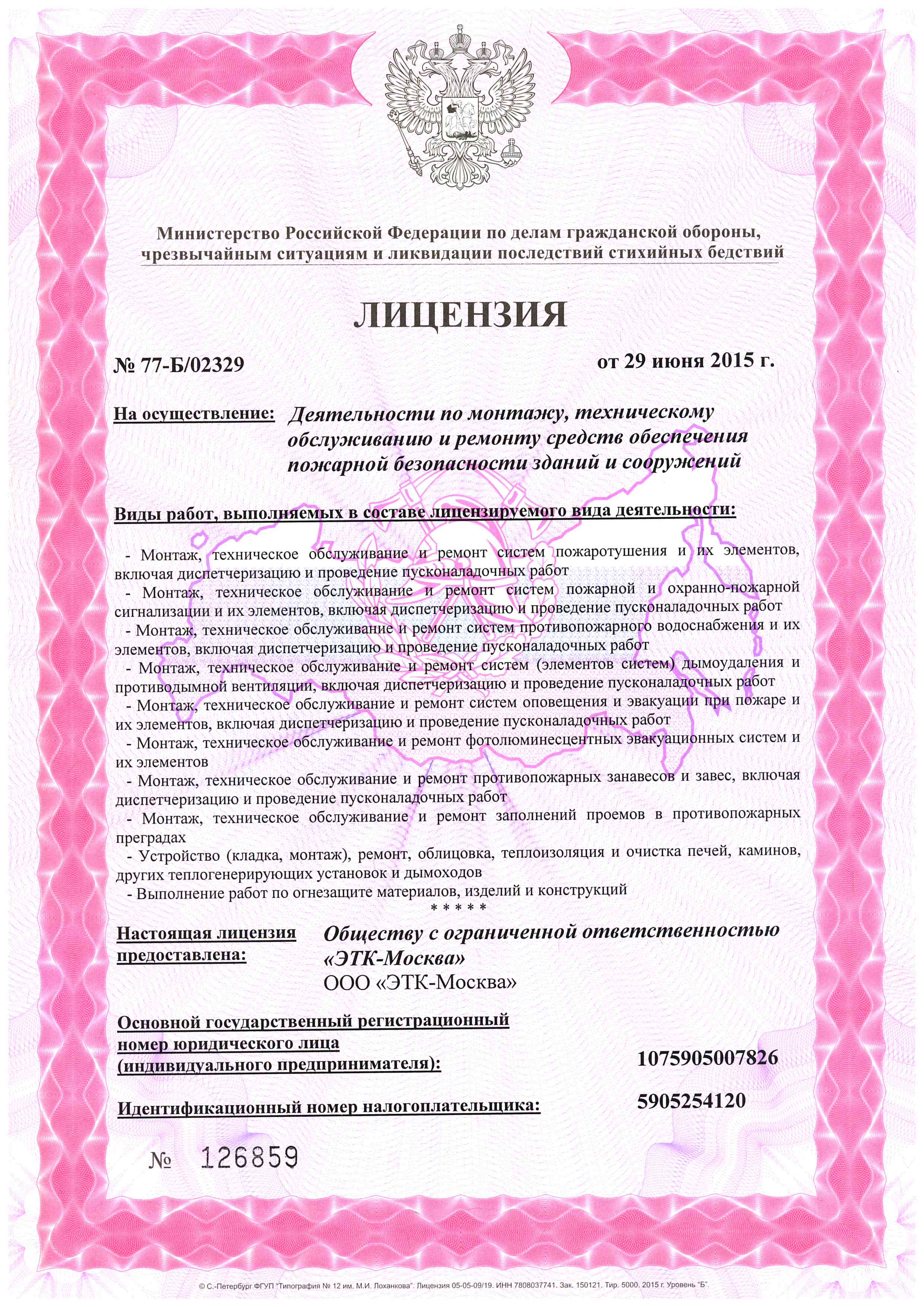 Лицензия пожарной безопасности_Страница_1