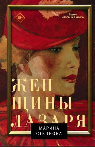 М.Л. Степнова Женщины Лазаря