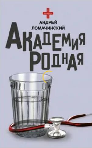А.А. Ломачинский Академия родная