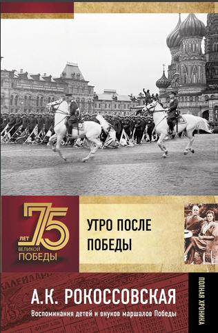 А.К. Рокоссовская  Утро после Победы