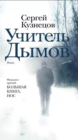 С. Ю. Кузнецов Учитель Дымов