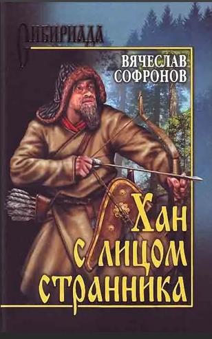 В.Ю. Софронов  Хан с лицом странника