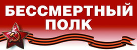 akcija-bessmertnyj-polk-1024x376.jpg