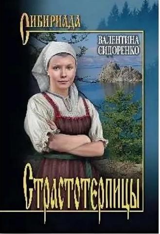 В.В. Сидоренко  Страстотерпицы