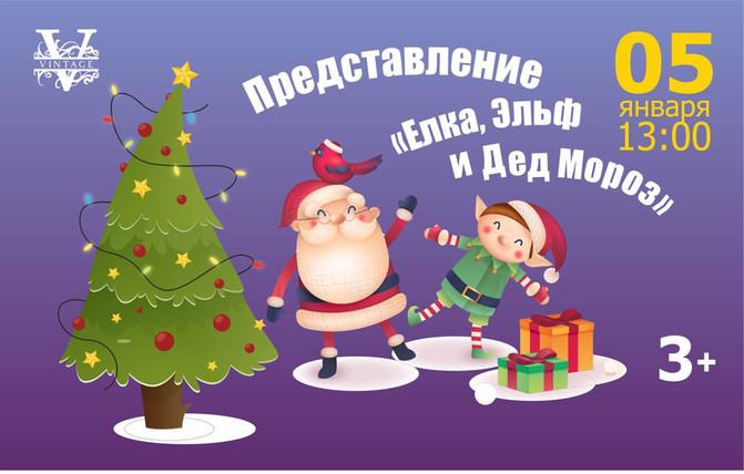 """Детский новогодний утренник """"Ёлка, эльф и Дед Мороз"""""""