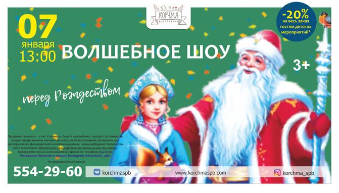 """Детская елка """"Волшебное шоу перед Рождеством""""!"""