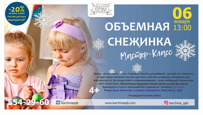 """Детский мастер-класс """"Объёмная снежинка""""!"""
