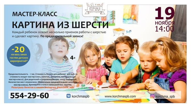 "Мастер-класс ""Картина из шерсти"" 19.11 14:00"