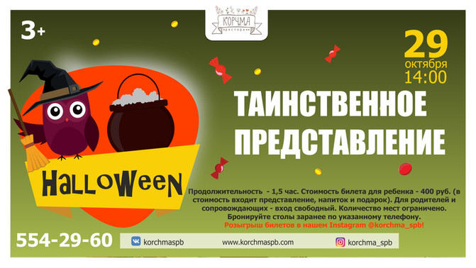 Halloween в Корчме!