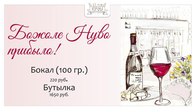 Встречаем праздник молодого вина!