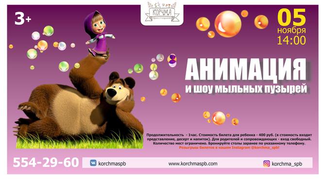 Маша и Медведь 05 ноября в 14:00!