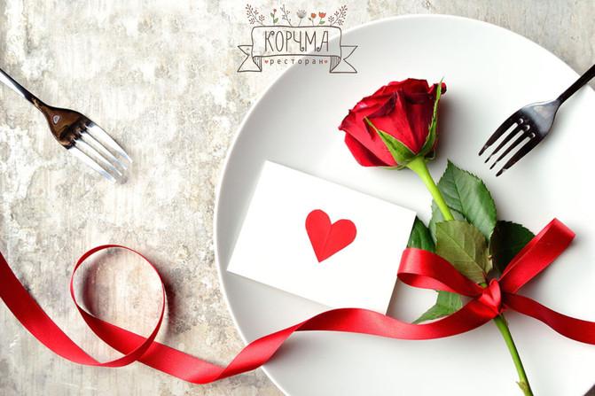 Романтический ужин - 14 февраля!