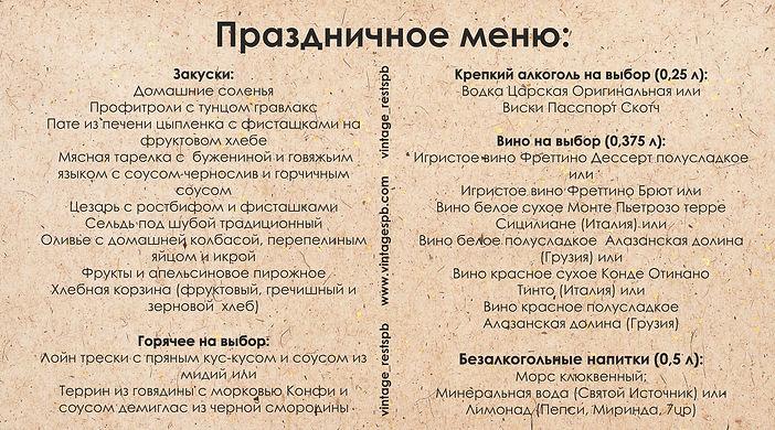 Афиша НГ 2020_без гр_1.jpg
