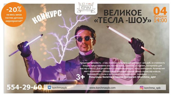 """ВСК 04.02 14:00 """"Тесла шоу"""""""