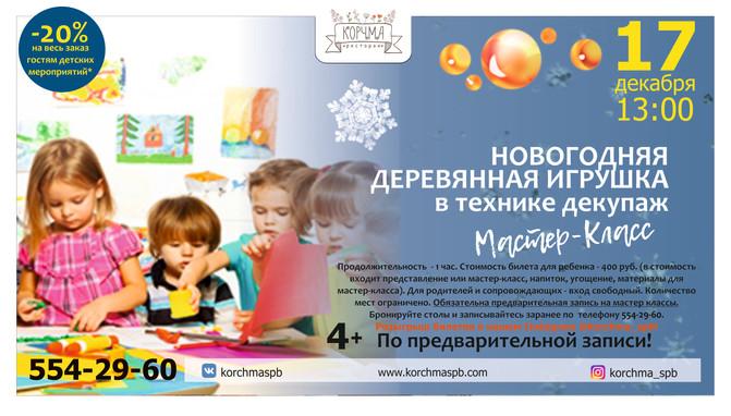 Детский новогодний МК 17.12 13:00