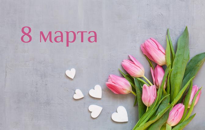 Побалуйте себя 8 марта