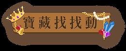 treasuremap_huntlogo_1@1.5x.png