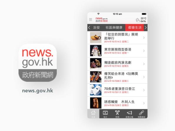 news.gov.hk