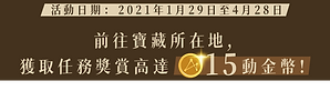 treasure_introtext_1@1.5x.png