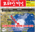 Korean Journal Electronic Newspaper for August 25th, 2017